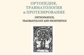 Исследование: «Роль ортезирования при повреждении передней крестообразной связки»